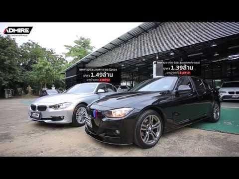 ชมกันชัดๆกับความเหมือนที่แตกต่างของ BMW 320i LUXURY (F30)!!
