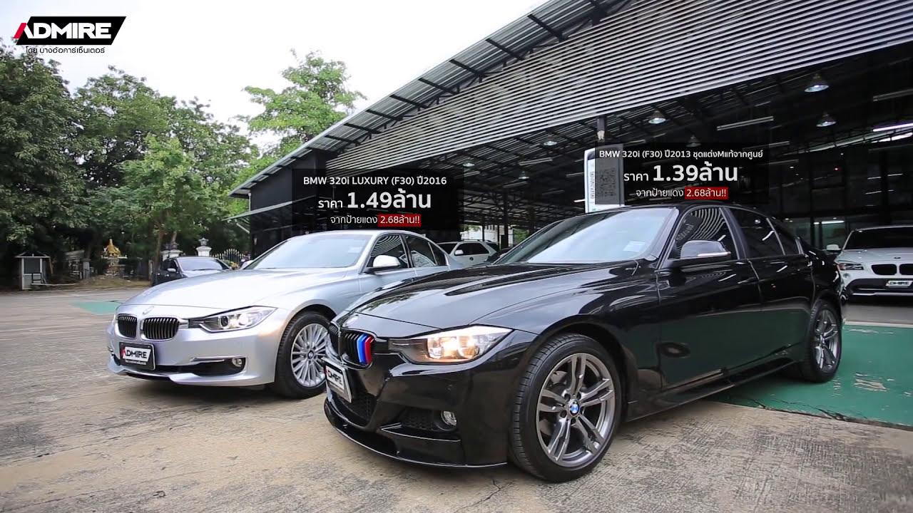 ชมกันชัดๆกับความเหมือนที่แตกต่างของ Bmw 320i Luxury (F30)!!  Admire Car  Channel 01:32 HD