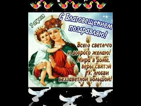 Благовещение!!!!красивое поздравление.открытка с