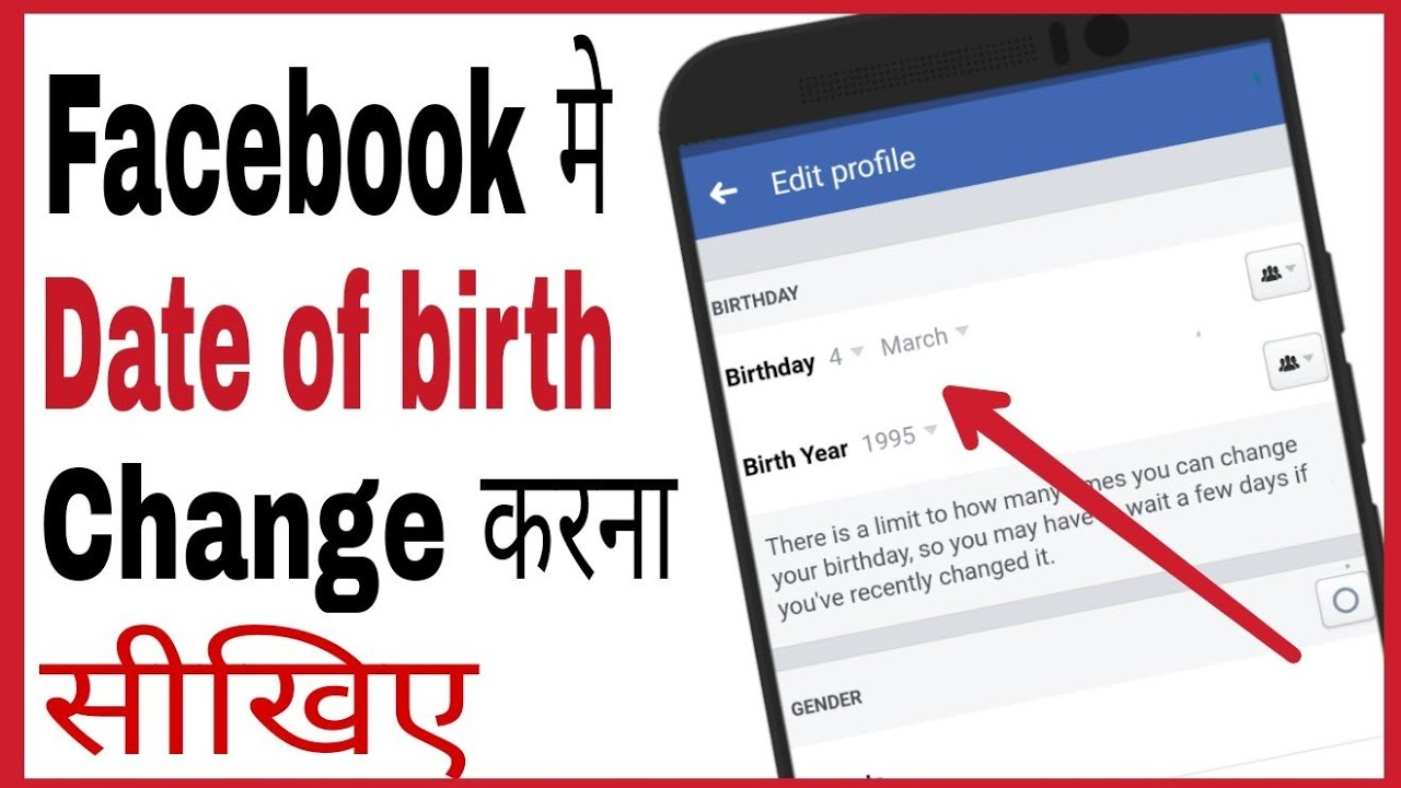 Fb me birthday kaise change kare | How to change date of birth on facebook  in hindi 2018