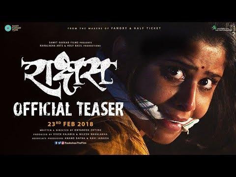 Raakshas Official Teaser | Sai Tamhankar | Sharad Kelkar | Fantasy Thriller | 23 February, 2018.