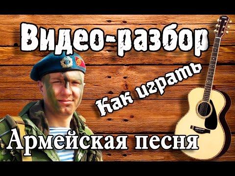 Текст песни _Синяя_река - Русский_и_Армянин_ читать слова