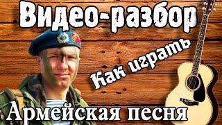Армейская песня - Синяя река разбор / Армейские песни под гитару для начинающих/ Урок Без БАРРЭ
