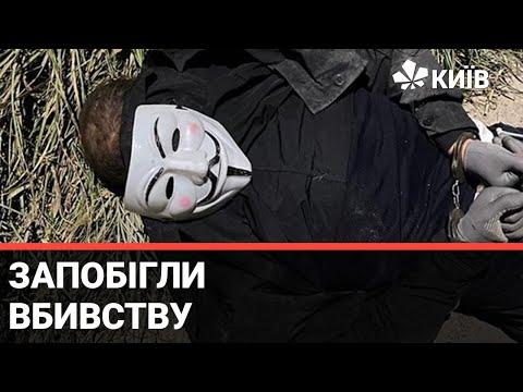 Телеканал Київ: СБУ запобігла вбивству столичного бізнесмена