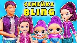 Семейка куклы BLING QUEEN! Видео с игрушками лол сюрприз для детей