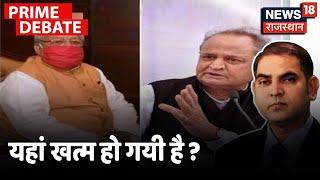 Rajasthan Political Crisis :क्या मरुधरा की सियासत यहां खत्म हो गयी है ?| Prime Debate With JP Sharma