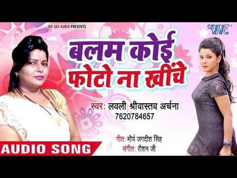 बलम कोई फोटो ना खिंचे - Balam Koi Photo Na Khiche - Lovely Shriwastav Archana - Bhojpuri Hit Song