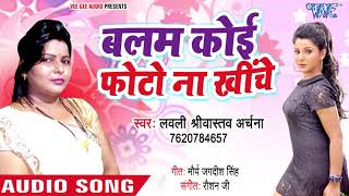 Balam Koi Photo Na Khiche - Lovely Shriwastav Archana - Bhojpuri Hit Song.mp3