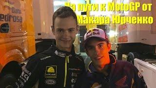 Макар Юрченко на пути к MotoGP – маленькие мотосекреты кроссфита от подрастающего чемпиона