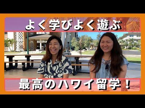 【最高のハワイ留学】よく学びよく遊べ!