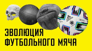 Эволюция футбольного мяча /АНАТОМИЯ ФУТБОЛА