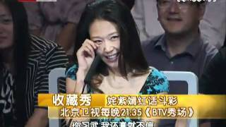 "Beijing TV""Collection Show"" 《收藏秀》20110804 嘉宾余思潞"