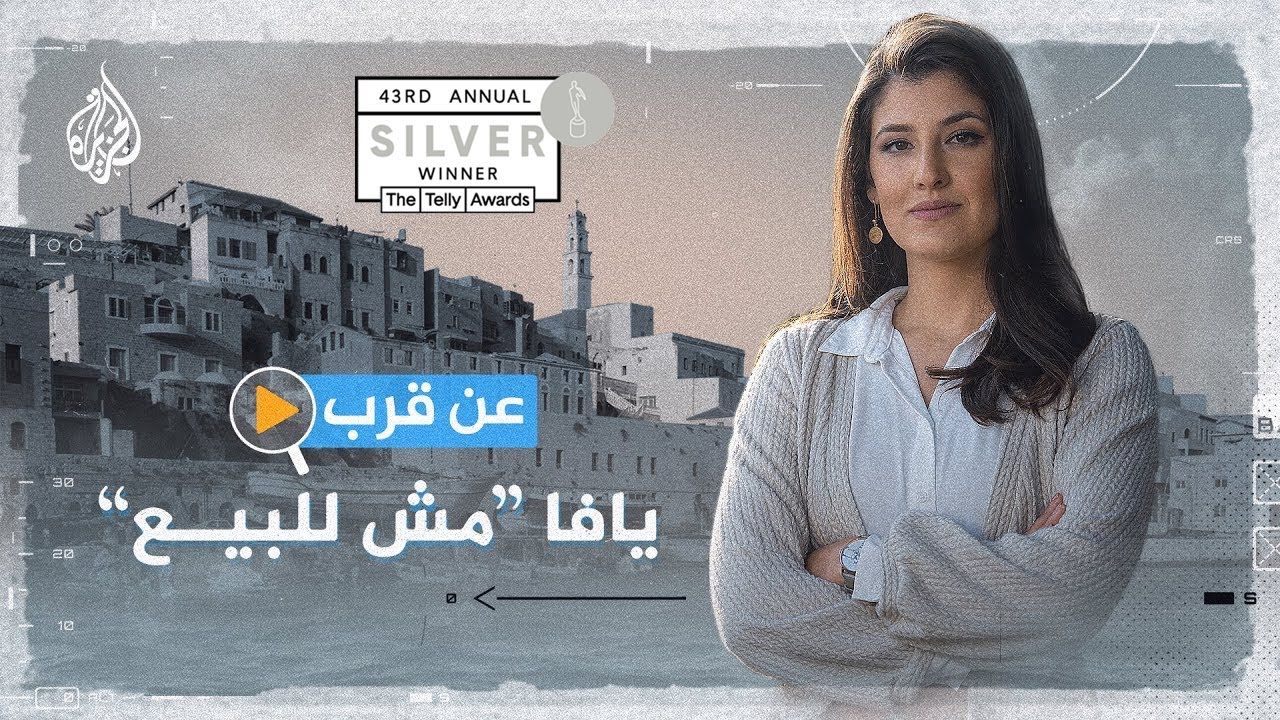 عن قرب.. يافا مش للبيع  - نشر قبل 14 دقيقة