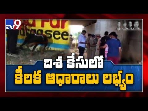 Justice For Disha : Clues team finds Disha mobile phone - TV9
