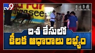Justice For Disha : Clues team finds Disha mobile phone - TV9