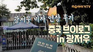 중국 브이로그 광저우 비자 연장 후기(추가 2차 재연장…