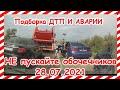 ДТП Подборка на видеорегистратор за 28 07 2021 Июль 2021 видео