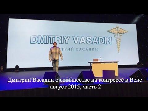 Дмитрий Васадин о сообществе на конгрессе в Вене, август 2015часть 2