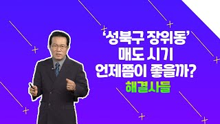 자녀 교육 이사 문제, '성북구 장위동' 매도 시기…