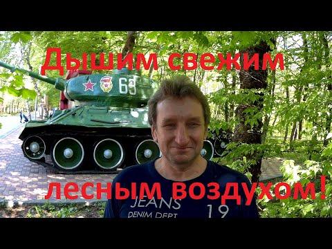 Майская прогулка по лесу Кругленькому. Парк Победы, аллея Славы.