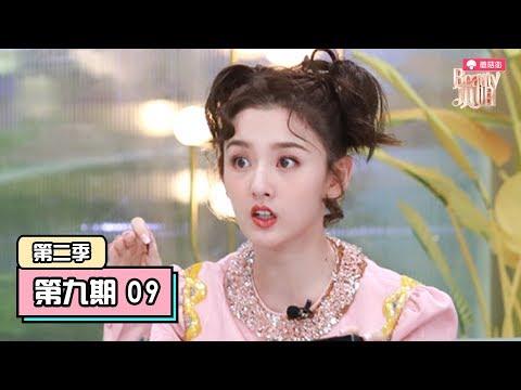 【Beauty小姐第二季】完整版第9期:宋祖儿期待明年生孩子?爆料和林允吴宣仪美妆趣事