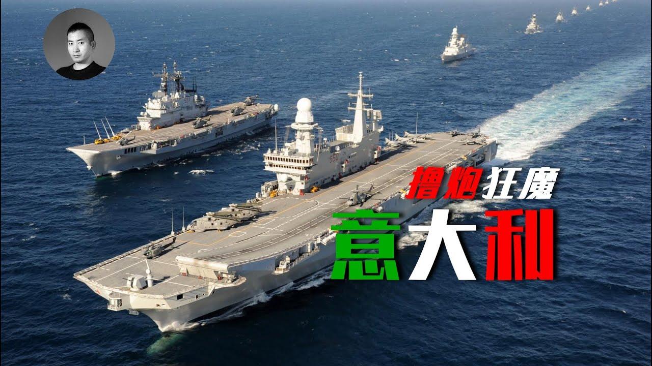 G7峰會意總理反水中共?意大利海軍實力竟然這麼強?你他娘的意大利炮果然名不虛傳   說真話的徐某人