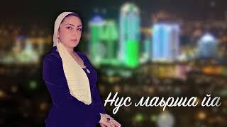 КРАСИВАЯ ЧЕЧЕНСКАЯ ПЕСНЯ 2018! Румиса Никаева -  Нус маьрша йа