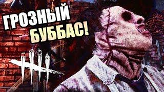 Dead by Daylight ► ГРОЗНЫЙ БУББАС!