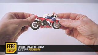 Очень крутая реклама ЭВОЛЮЦИЯ HONDA / FERE : смотреть рекламу / лучшая реклама