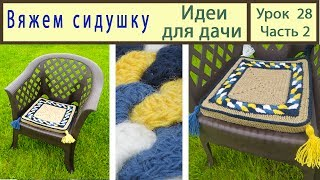 Мини коврик: Сидушки крючком. Идеи для дачи своими руками. Crochet. Урок 28 Часть 2