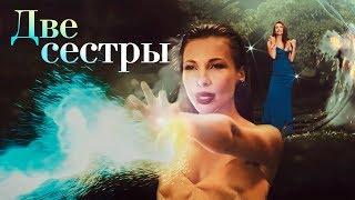 Виктория Шурина. Клип Две сестры. МИРовая премьера. Люди Без Границ