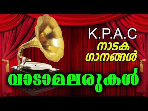 K.P.A.C Naadaka Ganangal   നാടക ഗാനങ്ങൾ   Vaadamalarukal   Drama Songs