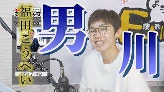 「ようこそ!ENKAの森」 シークレットレッスン #073  福田こうへい「男川」