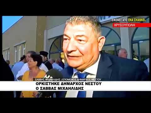 Ορκίστηκε Δήμαρχος Νέστου ο Σάββας Μιχαηλίδης