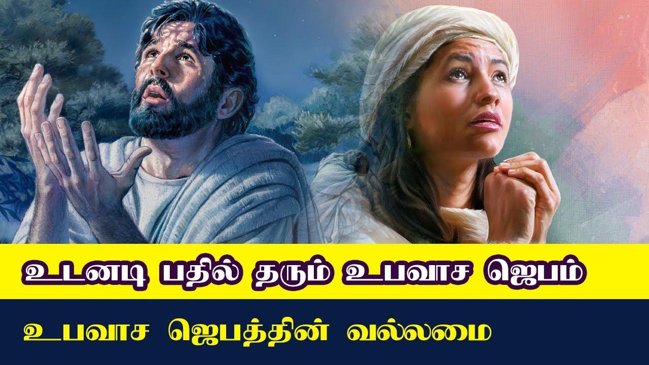 உபவாச ஜெபத்தின் வல்லமை | Tamil Christian Message |Tamil Bible School