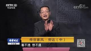 《法律讲堂(文史版)》 20190602 传世家风·穷达(中)  CCTV社会与法