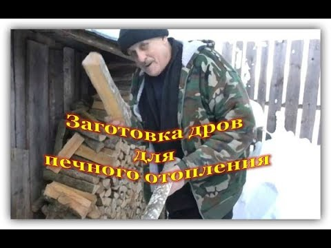 Подготовка дров к отопительному сезону. Какие дрова можно использовать для отопления печи