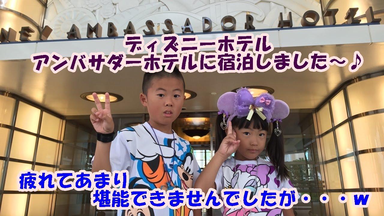 no184【東京旅行 その7】 ディズニーホテル アンバサダーホテル に宿泊