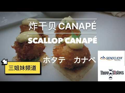 SCALLOP CANAPÉ RECIPE l 炸日本干贝CANAPÉ 食谱 l ホタテ カナペ(帆立カナペ)l(三姐妹频道) Three Sisters Channel (Sendo Ichi)