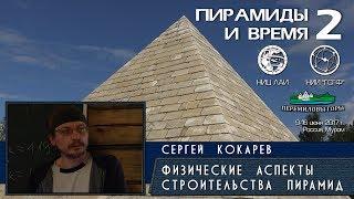 Сергей Кокарев: Пирамиды Египта - физические аспекты строительства