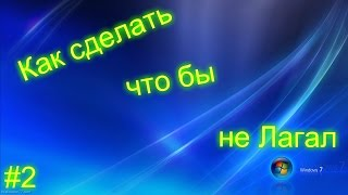 Видеоуроки # 2 (Как сделать что бы Windows 7 не Лагал #2)(DONATE!!!!)-http://www.donationalerts.ru/r/joraxc facebook.com) https://www.facebook.com/profile.php?id=100005115588160&ref=bookmarks ok.ru) ..., 2016-08-05T06:31:04.000Z)