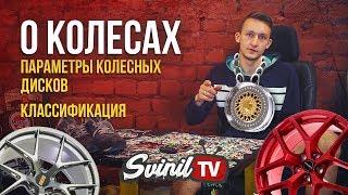 видео Классификация колесных дисков