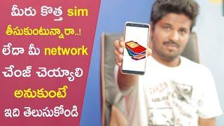 మీరు మీ network change చేసే ముందు ఇది తెలుసుకోండి || best trick to find network in Telugu