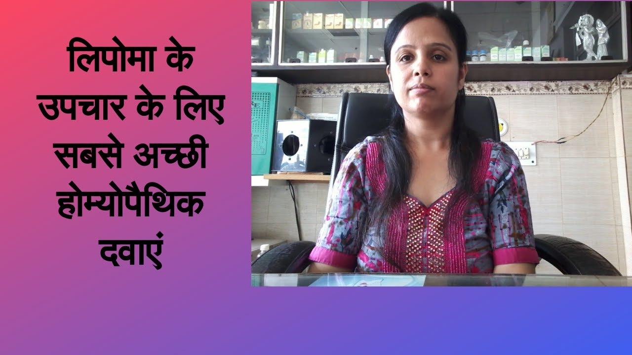 Best homoeopathic medicines for lipoma