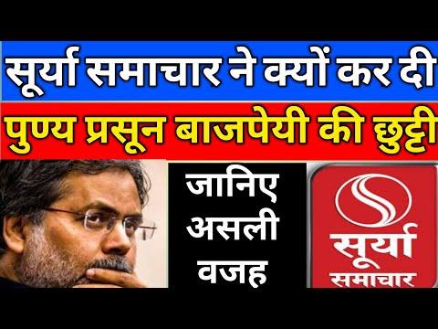 Surya Samachar Forced Punay prasun Bajpai To Resign From channel.2019