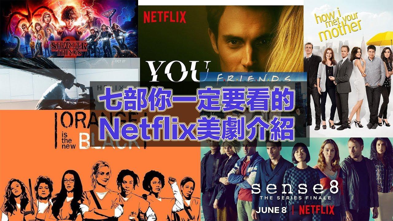 留學生介紹給你七部好看的Netflix美劇 - YouTube