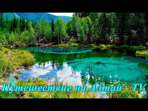 Гейзерное озеро на Алтае.