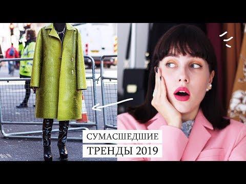 САМЫЕ МОДНЫЕ ТРЕНДЫ ВЕРХНЕЙ ОДЕЖДЫ ОСЕНЬ-ЗИМА 2019-2020! 🔥 ЦВЕТА, МОДЕЛИ
