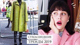 САМЫЕ МОДНЫЕ ТРЕНДЫ ВЕРХНЕЙ ОДЕЖДЫ ОСЕНЬ-ЗИМА 2019-2020!
