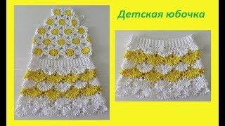 "Детская юбочка узором ""Ракушка"" .Crochet Skirt  (бэби #44 )"
